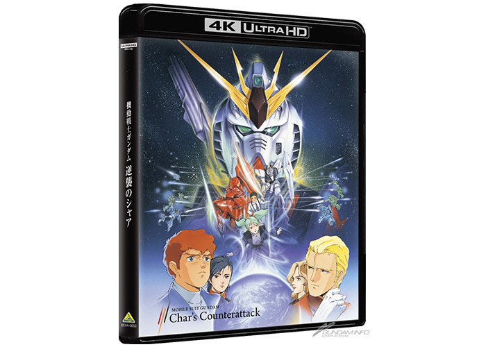 The 6 22 Release Mobile Suit Gundam Char S Counterattack Gundam F91 4k Remaster Box Designs Have Been Revealed Gundam Info