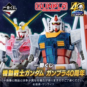 Ichiban Kuji Gunpla 40th E Prize Entry Grade RX-78-2 Gundam Solid Clear