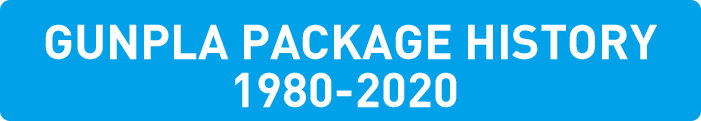GUNPLA PACKAGE HISTORY 1980-2020
