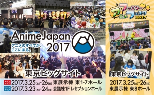 Anime Affiliated Companies Organizations And Contents That Represent Japan Will Gather Together At AnimeJapan 2017 The Largest Event In